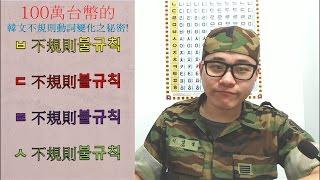 韓文不規則動詞 到底是什麼鬼? 這是要背的嗎? thumbnail