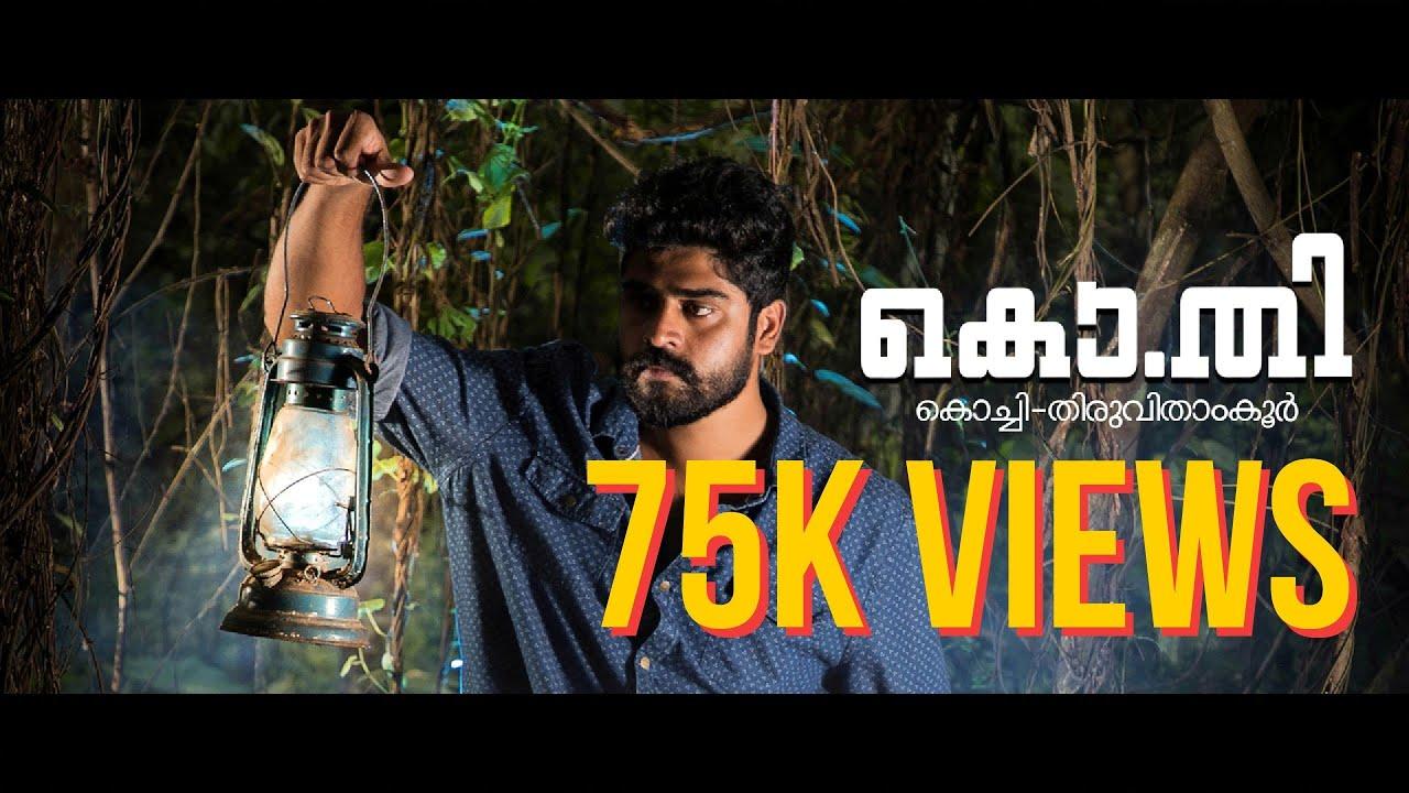 Ko.Thi | Kochi - Thiruvithamkoor Malayalam Historical Horror Thriller Short Film
