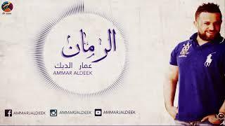 عمار الديك - الرمان AMMAR ALDEEK - ALROMAN