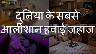 दुनिया के 10 सबसे आलीशान हवाई जहाज   Top 10 Luxurious First Class Air Travel   Chotu Nai