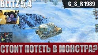 WoT Blitz - Стоит потеть в Франкенштанк. Вся суть танка - World of Tanks Blitz (WoTB)