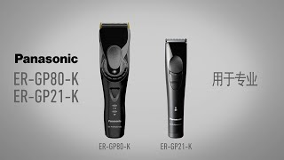 Panasonic Professional Hair Clipper ER-GP80
