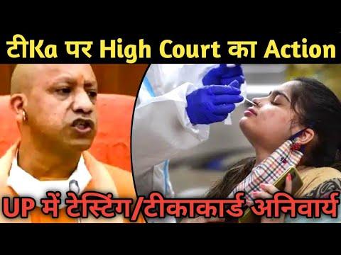 टीKa को लेकर Bombay High Court का Central Government से सवाल   UP में भी टीKaकार्ड/टेस्ट अनिवार्य