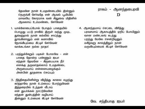DEVANE NAAN   தேவனே நான்   Tamil Christian Keerthanaigal 1 Lyrics
