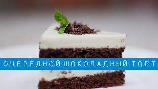 Шоколадный торт (без муки) с мятно-сливочным кремом / Рецепты и Реальность / Вып. 122