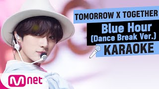 ♬ TOMORROW X TOGETHER - 'Blue Hour(Dance Break Ver.)' KARAOKE ♬