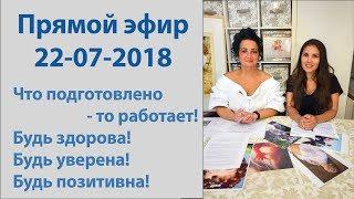 Прямой эфир Ермакова Елена и doula alina 2018-07-22