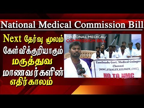 Nmc Bill 2019 Medico student protest tamil nadu and chennai