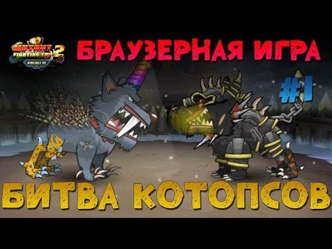 Игра Бои мутантов за кубок онлайн Mutant Fighting Cup