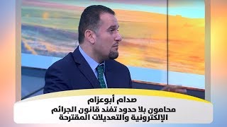 صدام أبوعزام - محامون بلا حدود تفند قانون الجرائم الإلكترونية والتعديلات المقترحة