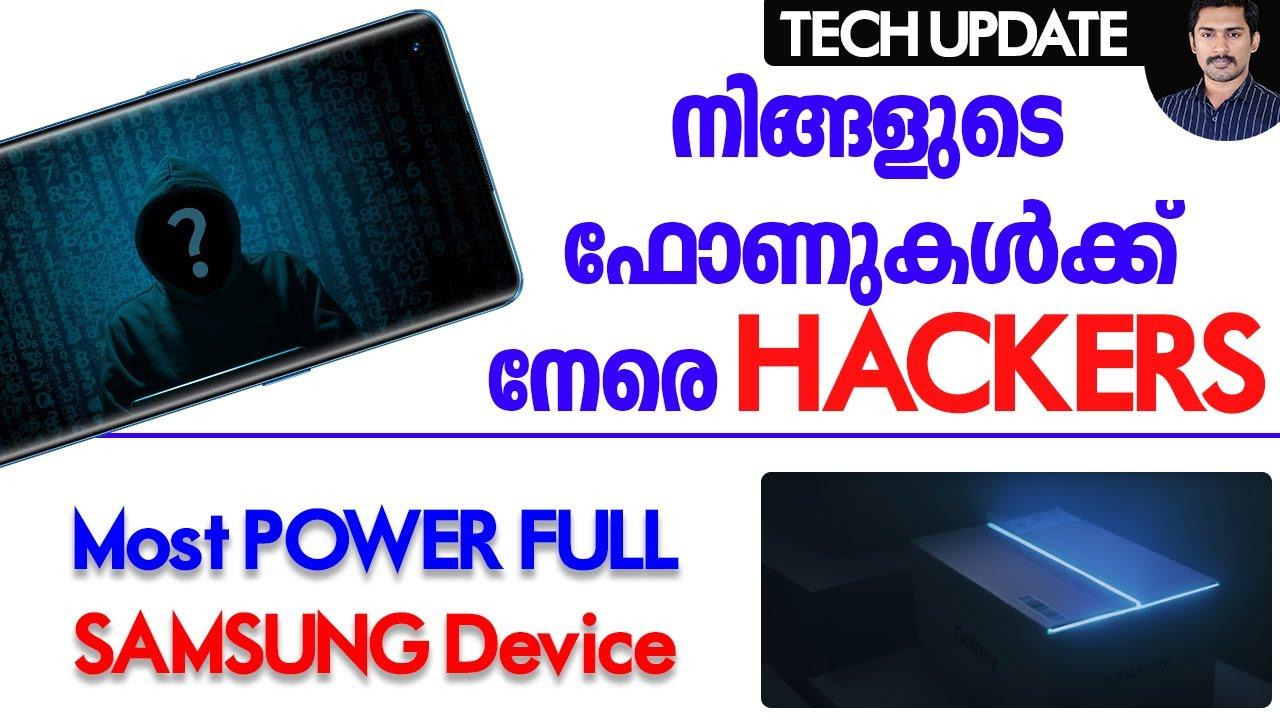 ഫോണുകൾ ഹാക്കേഴ്സിന്റെ പിടിയിൽ  | Most power-full Samsung Galaxy device coming..
