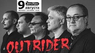 Группа Outrider в Огнях Уфы 9 8 18