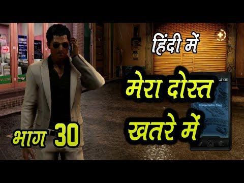 SLEEPING DOGS #30    Walkthrough Gameplay in Hindi (हिंदी) thumbnail