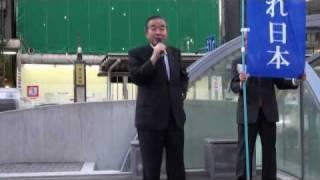 11月25日 恵比寿駅前街頭演説会 園田博之幹事長 / たちあがれ日本