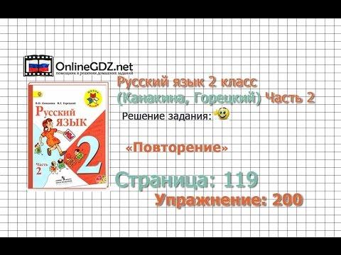 Страница 119 Упражнение 200 «Повторение» - Русский язык 2 класс (Канакина, Горецкий) Часть 2