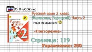 Скачать Страница 119 Упражнение 200 Повторение Русский язык 2 класс Канакина Горецкий Часть 2