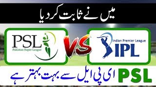 PAKISTAN PSL VS INDIAN IPL |  IPL VS PSL 2018 Updated