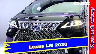 Авто обзор - Lexus LM: люксовый минивэн приедет в Россию