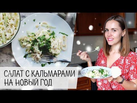 Рецепт САЛАТ ИЗ КАЛЬМАРОВ С РИСОМ /