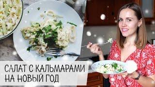 Салат с кальмарами ♥  Рецепт на новый год