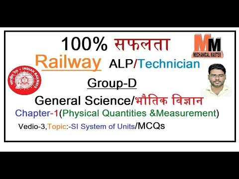 RRB GROUP D,ASSISTANT LOCO PILOT/TECHNICIAN-2018/ GENERAL SCIENCE/PHYSICS[HINDI]/Video-3/MCQs