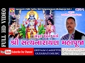 Shri Satyanarayan Maha Puja 1 With Full Rituals To Perform Shri Satyanarayan Puja And Vrat Katha