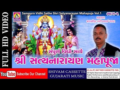 Shri Satyanarayan Maha Puja-1 | With Full Rituals To Perform Shri Satyanarayan Puja And Vrat Katha |