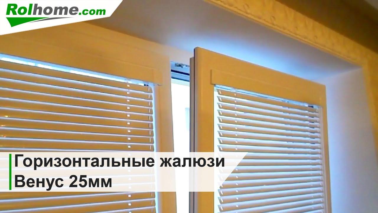 Монтаж жалюзи venus на пластиковые окна инструкция