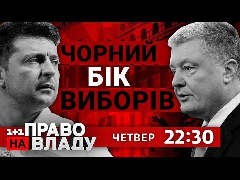 """Как Порошенко симулировал """"дебаты"""" с Зеленским"""