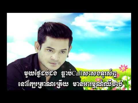 Tang Pi Skol Ke Oun Blek Klang Nas - Khem (Karaoke)