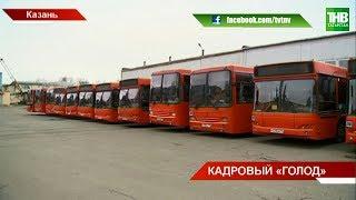 В Казани транспортным кампаниям не хватает водителей - дефицит пятьсот человек   ТНВ
