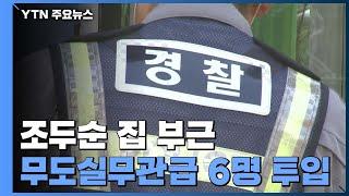 """조두순 집 부근 방범초소 운영 시작...""""24…"""