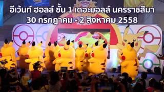 tvc-pokémon-together-roadshow-พิคาชูมาแล้ว-30-ก-ค-2-ส-ค-อีเวนท์ฮอลล์-เดอะมอลล์-นครราชสีมา