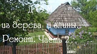 Ремонт дома из дерева и глины. Часть 2.