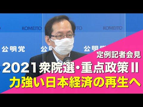 2021/09/22 竹内政調会長定例記者会見