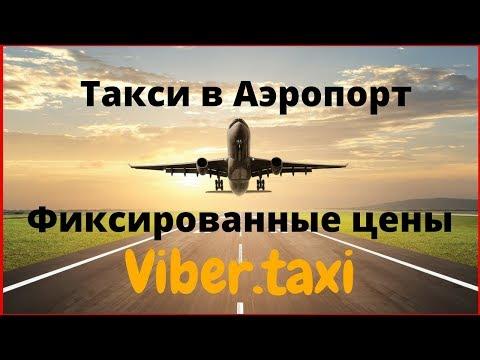 Такси микроавтобус москва в аэропорт