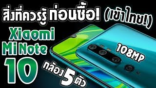 สิ่งที่ควรรู้ก่อนซื้อ Xiaomi Mi Note 10 มือถือกล้องเทพ5ตัว! 108ล้าน! (เข้าไทย) | ZZT
