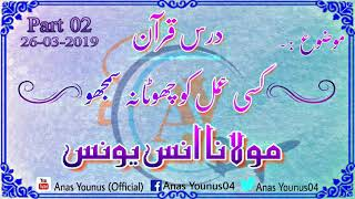Kisi Amal Ko Chota Na Samjho - Part 02 - Moulana Anas Younus - Darse Quran - 26 March 2019
