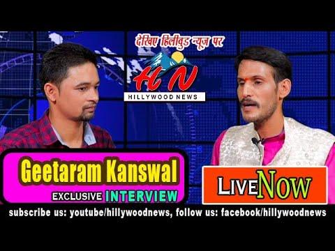Uttarakhand Singer Geetaram Kanswal || Exclusive || Latest Interview || Hillywood News