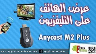 كيفية توصيل الهاتف بالتليفزيون - Anycast M2 Plus Review