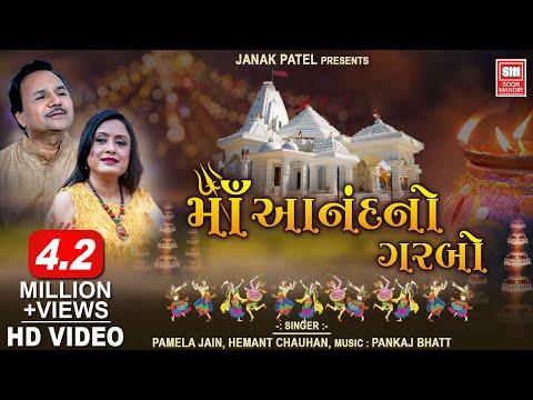 માં આનંદનો ગરબો I Maa Anand No Garbo (Full Video Album) I Hemant Chauhan I Pamela Jain