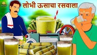 लोभी ऊसाचा रसवाला - Marathi Goshti | Marathi Fairy Tales | Marathi Story for Kids | Koo Koo TV screenshot 3