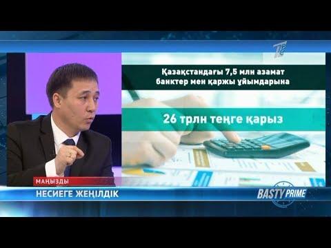 КАРАНТИНДЕГІ КРЕДИТ - Basty Prime 18.03.2020