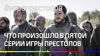 Осторожно, спойлеры! Вышла 5-я серия 8 сезона «Игры престолов»