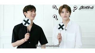 Guessing Game : Taeyong x Ten in Sudsapda | sudsapda tv Video