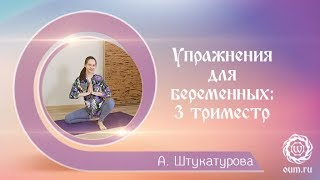 Упражнения для беременных: 3 триместр. Александра Штукатурова