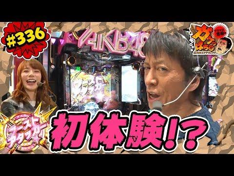 #336「ブーストアタッカー初体験!?」ブラマヨ吉田のガケっぱち!!〈ぱちんこ AKB48-3 誇りの丘〉[公式/毎週月曜日更新]