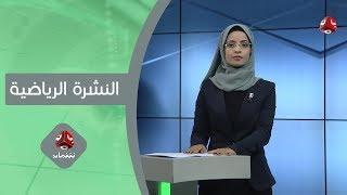 النشرة الرياضية | 21 - 10 - 2019 | تقديم صفاء عبدالعزيز | يمن شباب