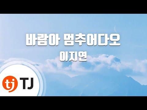 [TJ노래방] 바람아멈추어다오 - 이지연 (lee ji yeon) / TJ Karaoke