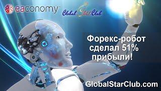 EAconomy - Форекс-робот зробив 51% прибутку